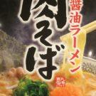 おすすめラーメン 丸源肉そばのおいしい食べ方を探してみた!!